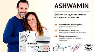 АШВАМИН - препарат от Паразитов! Ashwamin