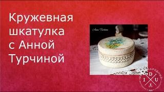 Кружевная шкатулка Анна Турчина