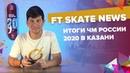 FT Skate News. Скейтер месяца Николай Никищенков. Итоги Чемпионат России 2020 в Казани Новости МСК