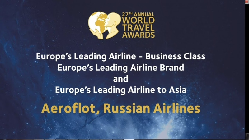 Аэрофлот подтвердил первенство в Европе очередной победой на World Travel Awards
