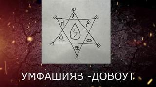 Мантра и символ, увеличение мудрости , просветление, память мышление , концентрация,яснознание