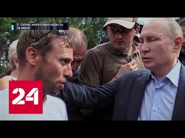 Встреча Путина с пострадавшими в Тулуне Москва Кремль Путин От 08 09 19