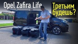 Преимущества и недостатки минивэна, созданного на платформе коммерческого фургона. Opel Zafira Life