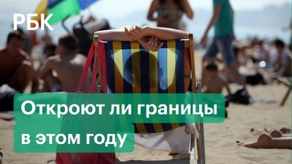 Куда поехать в отпуск летом-2021: когда откроют границы, какие уже открыты, где отдохнуть в РФ