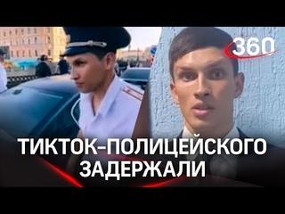Лже-майор МВД из TikTok задержан настоящими полицейскими за приставания к прохожим в Петербурге