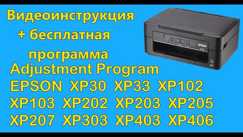 Adjustment Program Epson XP33 XP103 XP205 XP207 XP303 XP306 XP405 XP406 скачать бесплатно
