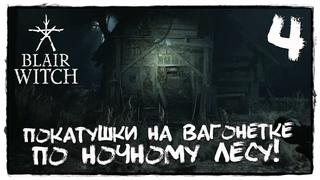 Blair Witch #4 - Пещера с призраками