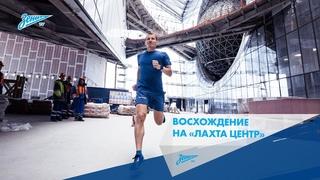 Вертикальный марафон в честь чемпионов России