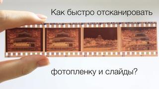 Как отсканировать фотопленку, оцифровать архив? | Сканер пленки Qpix | How to scan films?