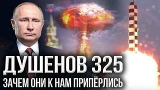 Почему Путин не боится ядерной войны? | Душенов. Война #325