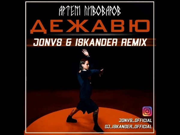 Артем Пивоваров Дежавю JONVS Iskander Remix