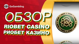 Riobet casino / Риобет казино обзор ⚡ отзывы, играть онлайн в казино Риобет, регистрация 💥