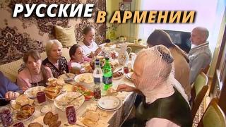 Сохранить традиции. Русская диаспора в Армении || Наши иностранцы