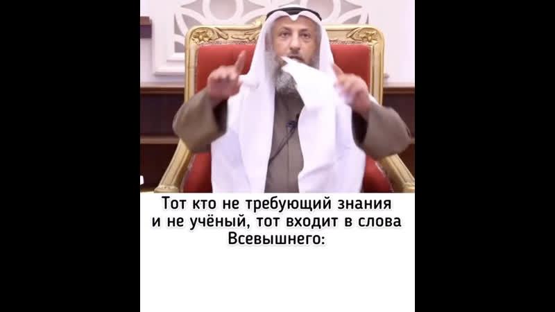 Шейх 'Усман аль Хамис За кем следовать в вопросах разногласия