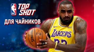 Большой обзор NBA Top Shot