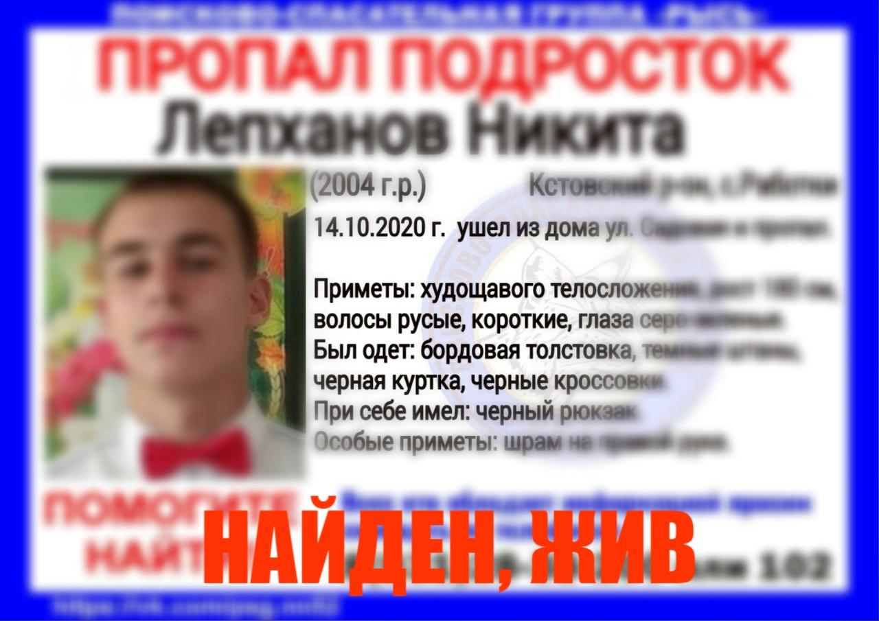 Лепханов Никита, 2004 г. р., Кстовский р-он, д. Работки