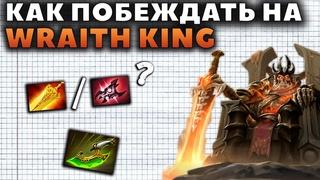 СИЛЬНЕЙШИЙ КЕРРИ ТЕКУЩЕГО ПАТЧА. КАК ПОБЕЖДАТЬ НА WRAITH KING?