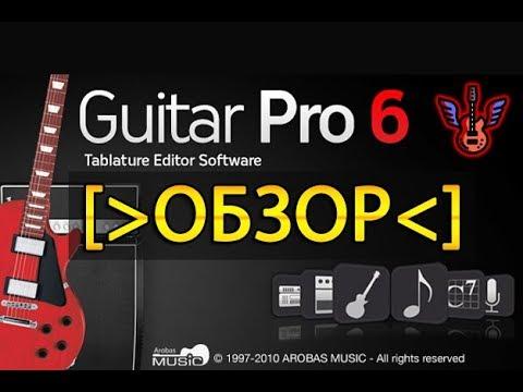 Guitar Pro 6 обзор