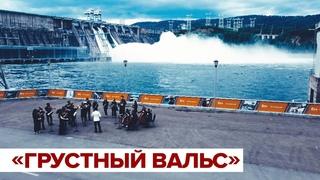 Сибирский юношеский оркестр филармонии сыграл на фоне водосброса Красноярской ГЭС