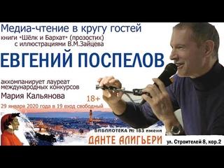 """Стих """"Часы"""" - Поспелов Евгений П.,  отрывок из концерта, современная поэзия"""