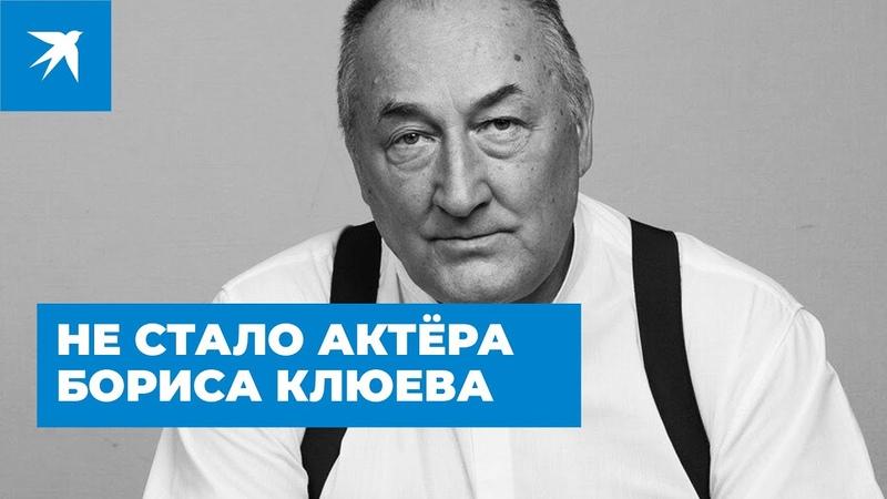 Умер актёр из сериала Воронины Борис Клюев