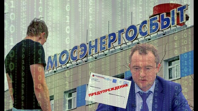 ОФЕРТА отправляется в АО МОСЭНЕРГОСБЫТ