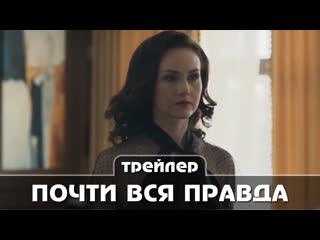 Почти вся правда (Трейлер 2020). Анонс 1-4 серии