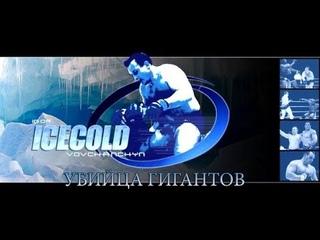 ИГОРЬ ICE COLD ВОВЧАНЧИН: УБИЙЦА ГИГАНТОВ. (Документальный фильм на русском 2019)