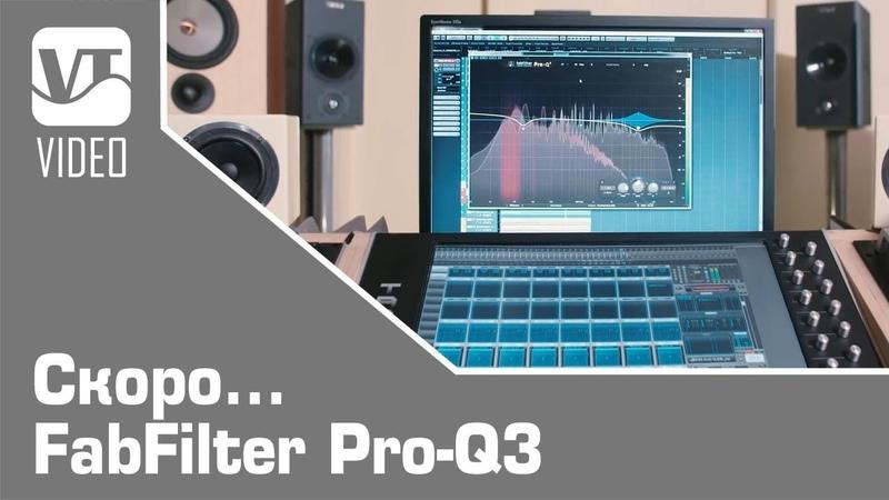 Скоро... FabFilter Pro-Q 3