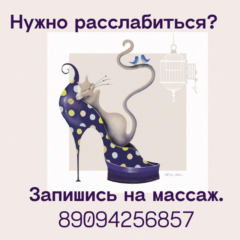 Афиша Ростов-на-Дону Массаж в Ростове-на-Дону