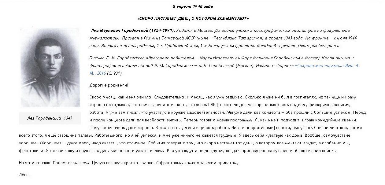 На сайте Центра «Холокост» публикуют письма узников концлагерей