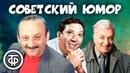 Классика юмора! ⭐ Сборник советского юмора. Фарада, Никулин, Державин и другие 1980-1993