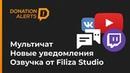 Обновление виджет Мультичата Новые Уведомления Twitch Озвучка донатов от Filiza Studio