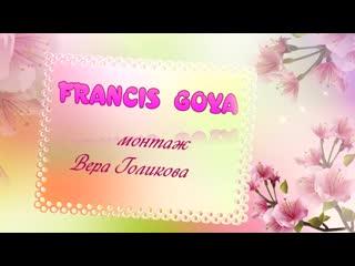 FRANCIS GOYA -  МЕЛОДИЯ ЧАРУЮЩИХ ЦВЕТОВ