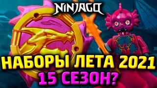 НИНДЗЯГО НАБОРЫ 14 15 СЕЗОНА ЛЕГО ПОДВОДНЫЙ МИР НОВЫЙ 14 15 СЕЗОН LEGO Ninjago 14 15 season ЗМЕИ