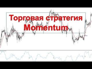 Торговая стратегия Momentum