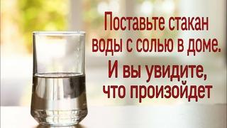 Поставьте стакан воды с солью в доме. Тайна Жрицы