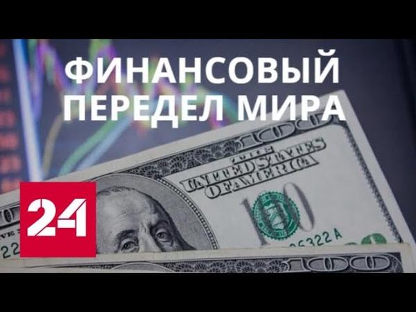 Финансовый передел мира Документальный фильм Россия 24