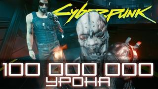 Cyberpunk 2077 - ТАКОЙ УРОН НЕ ПЕРЕЖИВЕТ НИКТО! ИМБА-Билд и 100 000 000 Урона за Выстрел!