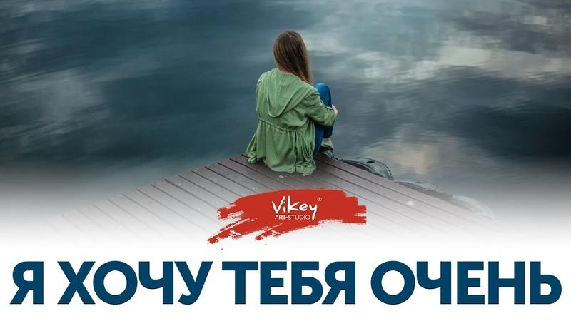 Стихи о любви читает В Корженевский Vikey Стих Я хочу тебя очень Д Ден 0