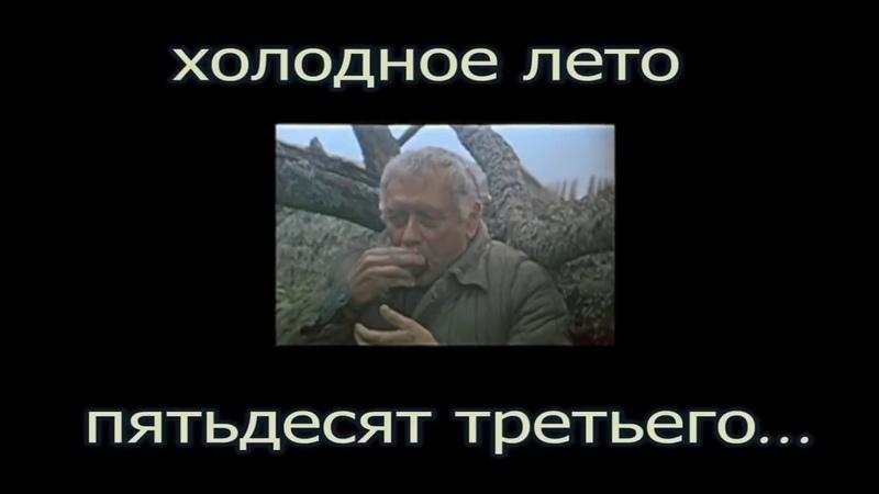АНАТОЛИЙ ДМИТРИЕВИЧ ПАПАНОВ Последняя роль Холодное лето пятьдесят третьего