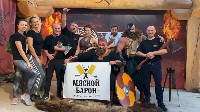 Мясной барон в борьбе за золото викингов