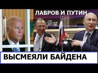 ПУТИН И ЛАВРОВ В БЕШЕНСТВЕ ОТ ДЕЙСТВИЙ БАЙДЕНА