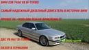 BMW E38 740d М67 САМЫЙ ЛУЧШИЙ ДИЗЕЛЬНЫЙ МОТОР BMW 4.0 V8