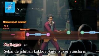 Yakuza: Like A Dragon. Караоке