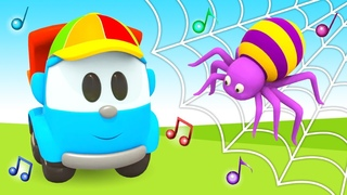 Canzone del piccolo ragno con il camioncino Leo! Cartone animato divertente per bambini