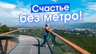 Красноярск: крутое благоустройство и отсталый транспорт