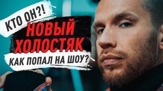 Новый холостяк 2020 - Антон Криворотов. Кто он Как попал на реалити-шоу