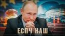 Мягкая сила. Россия использует орудие Запада в своих интересах