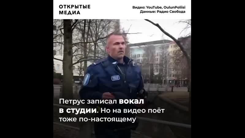 Поющий финский полицейский стал звездой YouTube